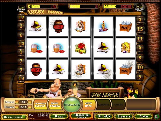 Игровые автоматы lucky drink онлайн бесплатные эмуляторы слот автоматы